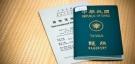 Giải đáp thắc mắc xin visa Đài Loan ở đâu
